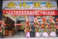 天恒茶业龙岗店开业之一